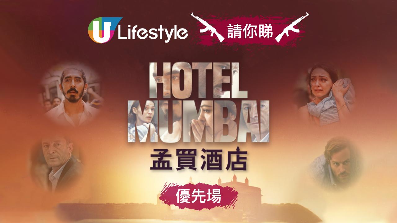 U Lifestyle請您睇《孟買酒店》優先場!