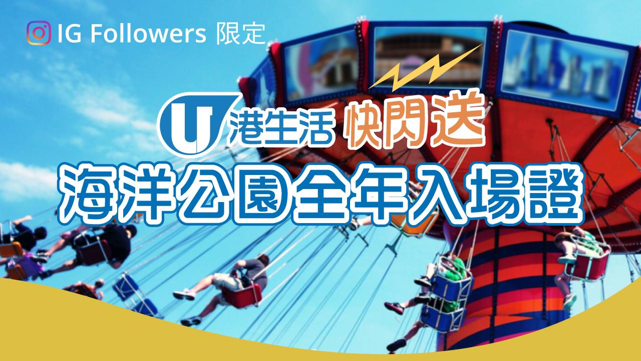 【IG Followers 限定】港生活快閃送海洋公園全年入場證!