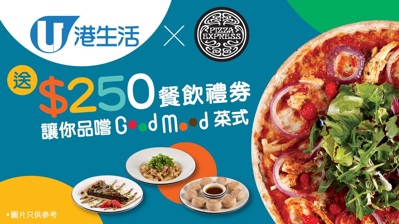 港生活 x PizzaExpress 送$250餐飲禮券!