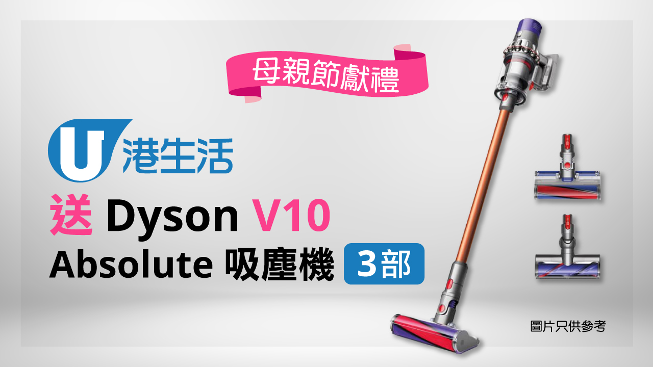 港生活送Dyson V10 Absolute吸塵機3部!