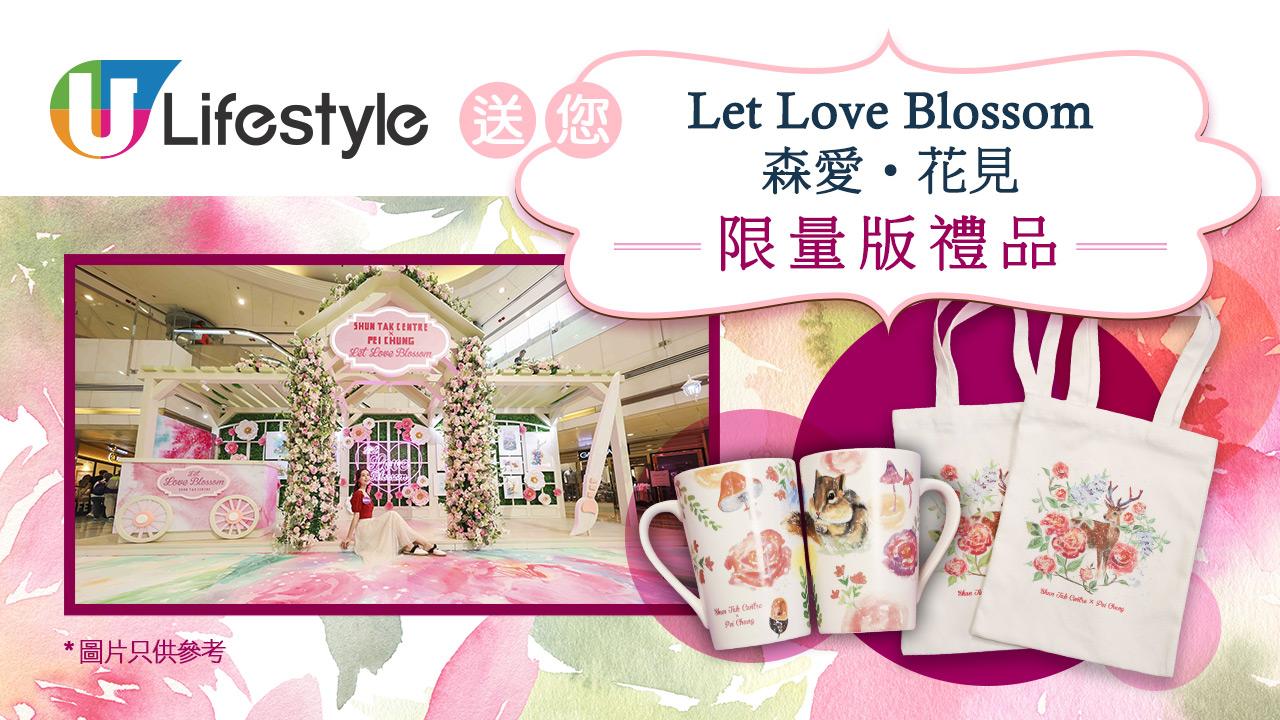 U Lifestyle送您【Let Love Blossom森愛•花見】限量版禮品!