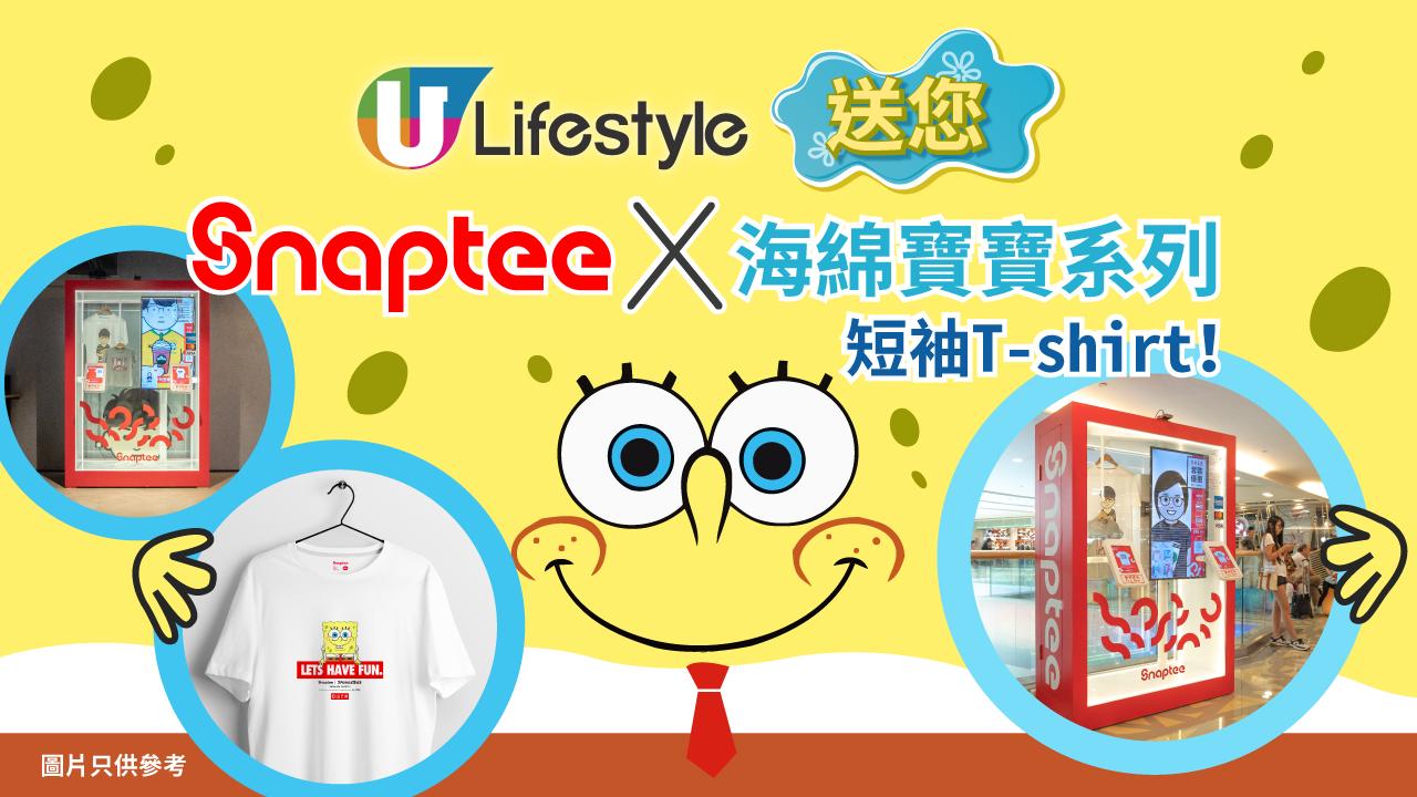 U Lifestyle送您Snaptee X海綿寶寶系列短袖T-shirt!
