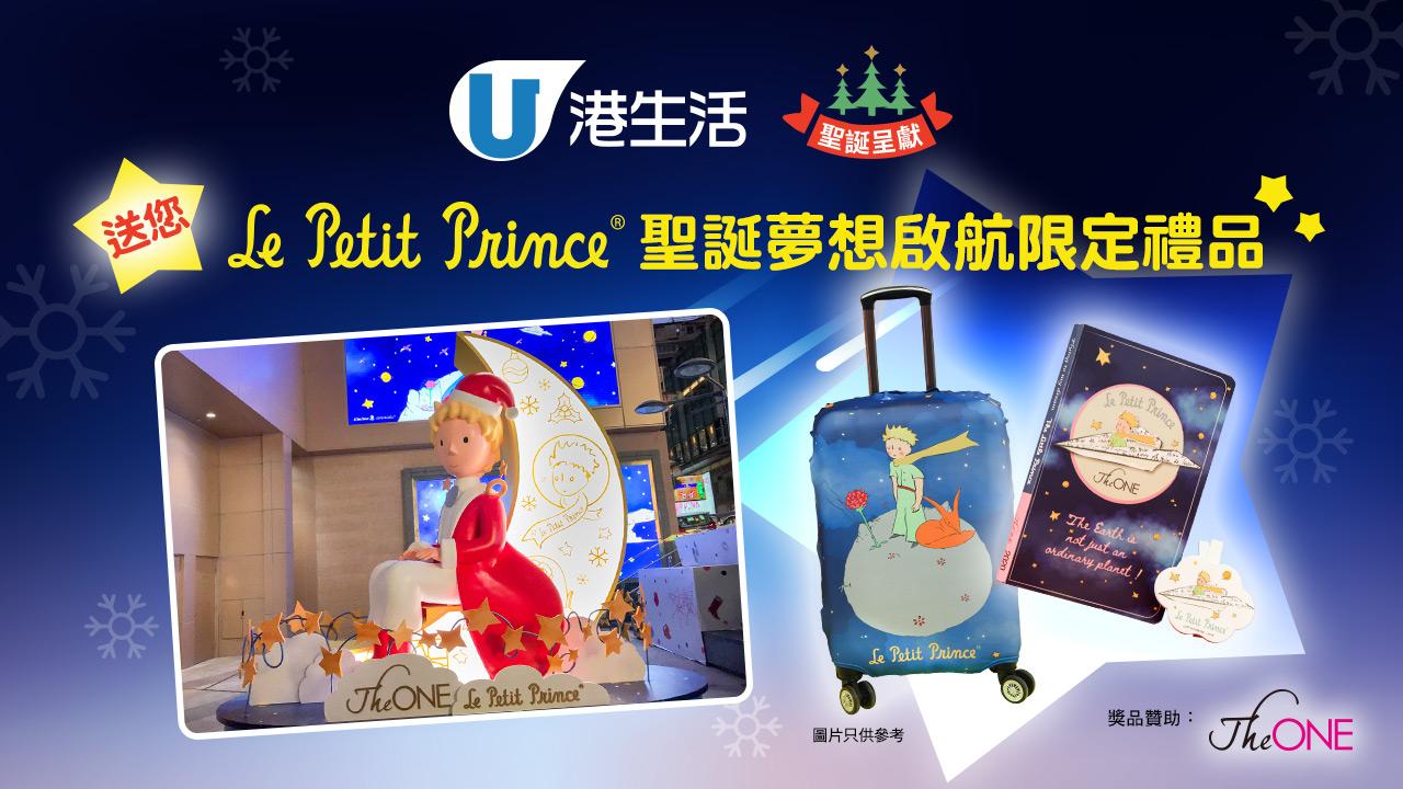【港生活聖誕呈獻】送您Le Petit Prince®聖誕夢想啟航限定禮品!