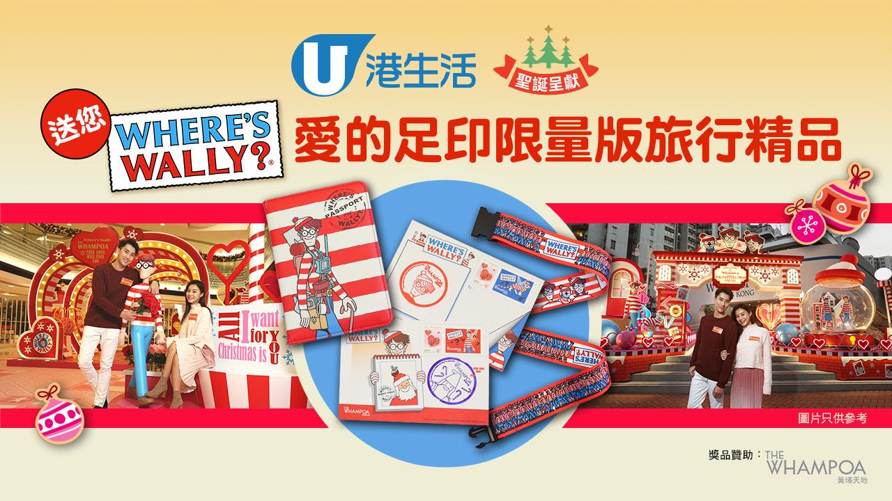 【港生活聖誕呈獻】送您Where's Wally愛的足印限量版旅行精品!