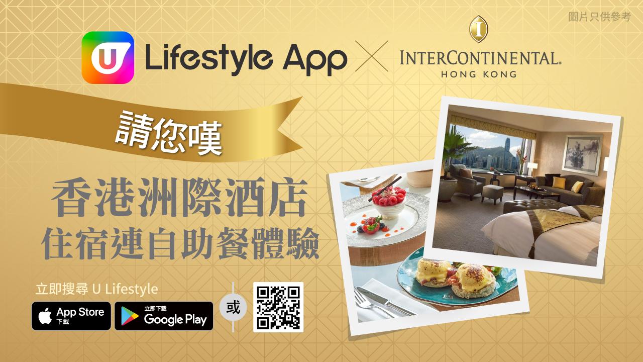 U Lifestyle App請您嘆!送香港洲際酒店住宿連自助餐體驗