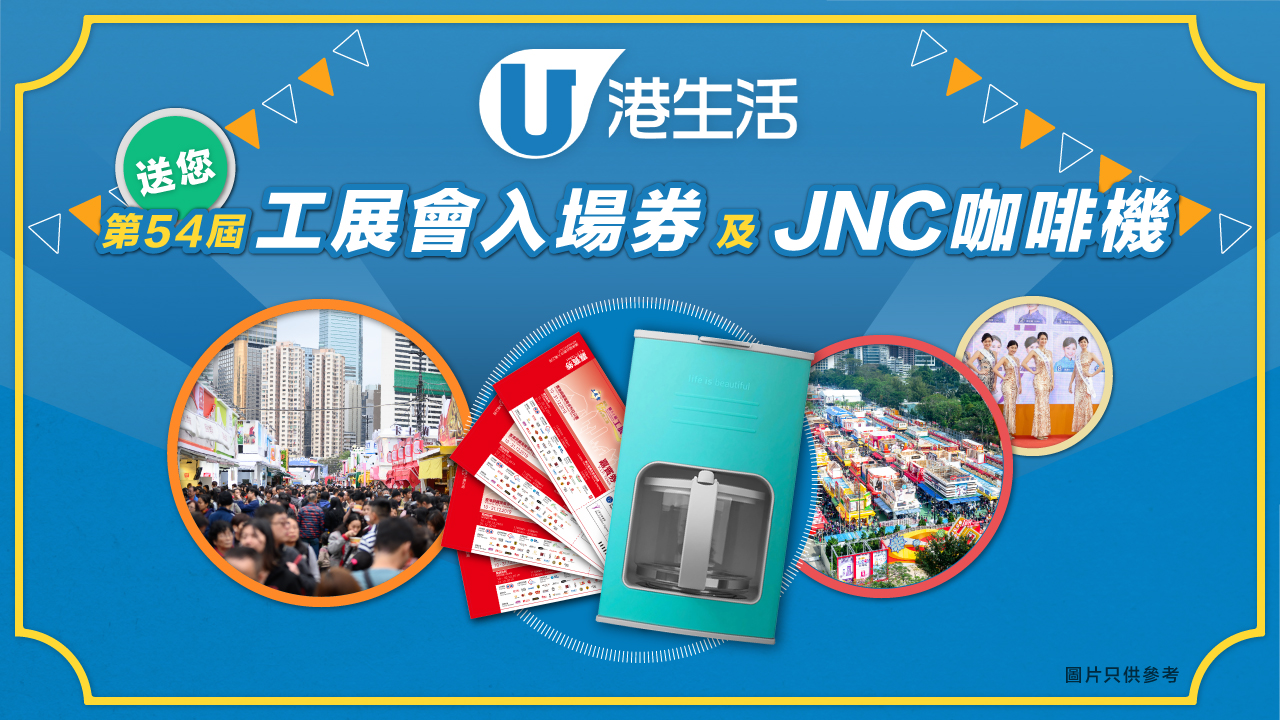 港生活送您第54屆工展會入場券及JNC咖啡機!
