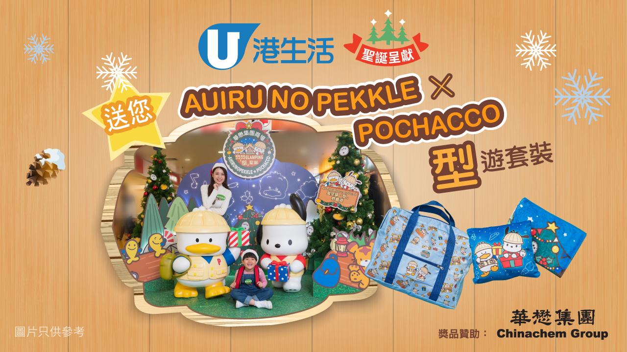 【港生活聖誕呈獻】送您Auiru No Pekkle x Pochacco型遊套裝!