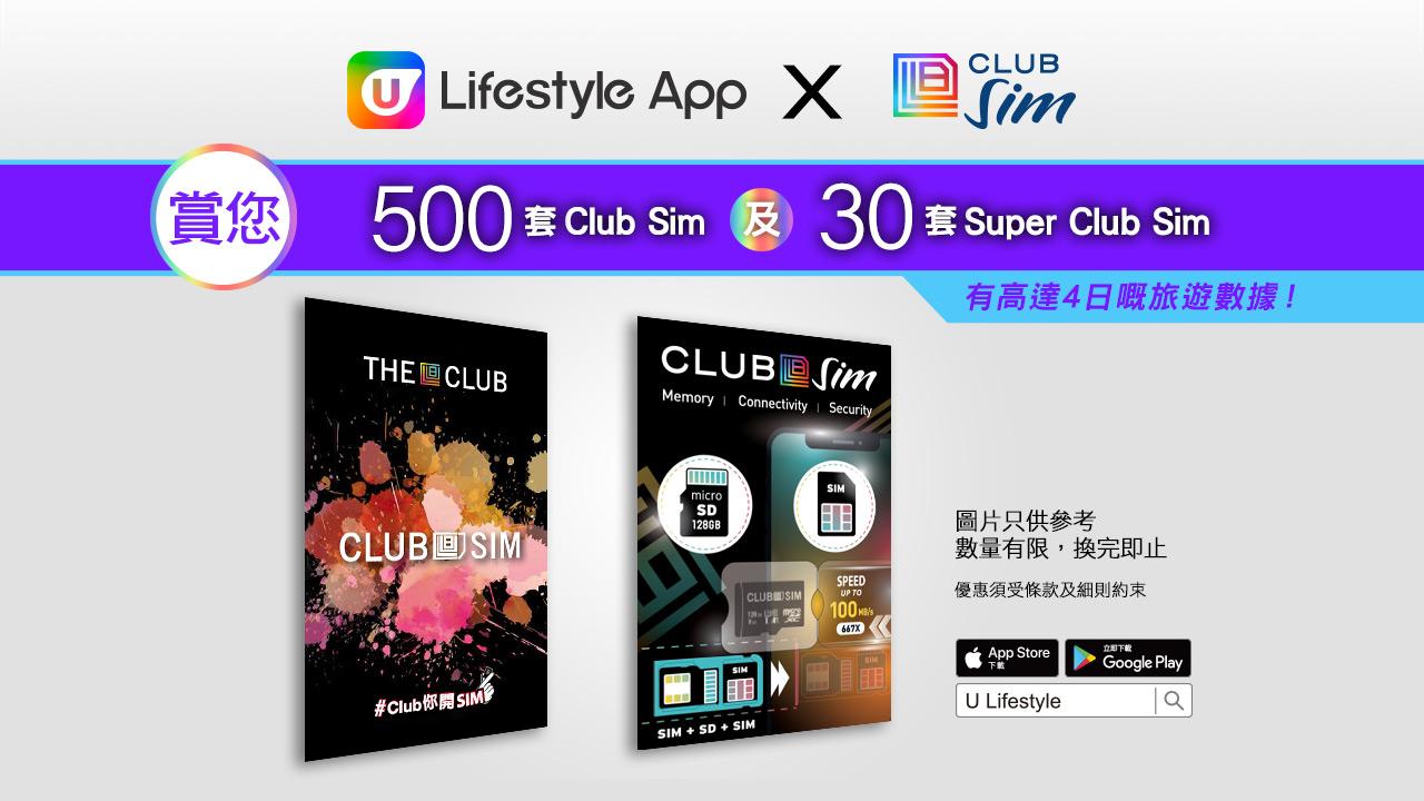 U Lifestyle App賞您500套Club Sim及30套Super Club Sim