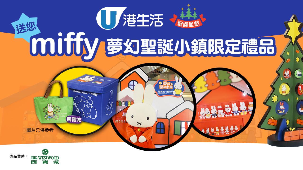 【港生活聖誕呈獻】送您miffy夢幻聖誕小鎮限定禮品!