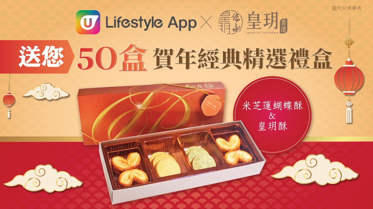U Lifestyle App X 皇玥香港 送您50盒賀年經典精選禮盒