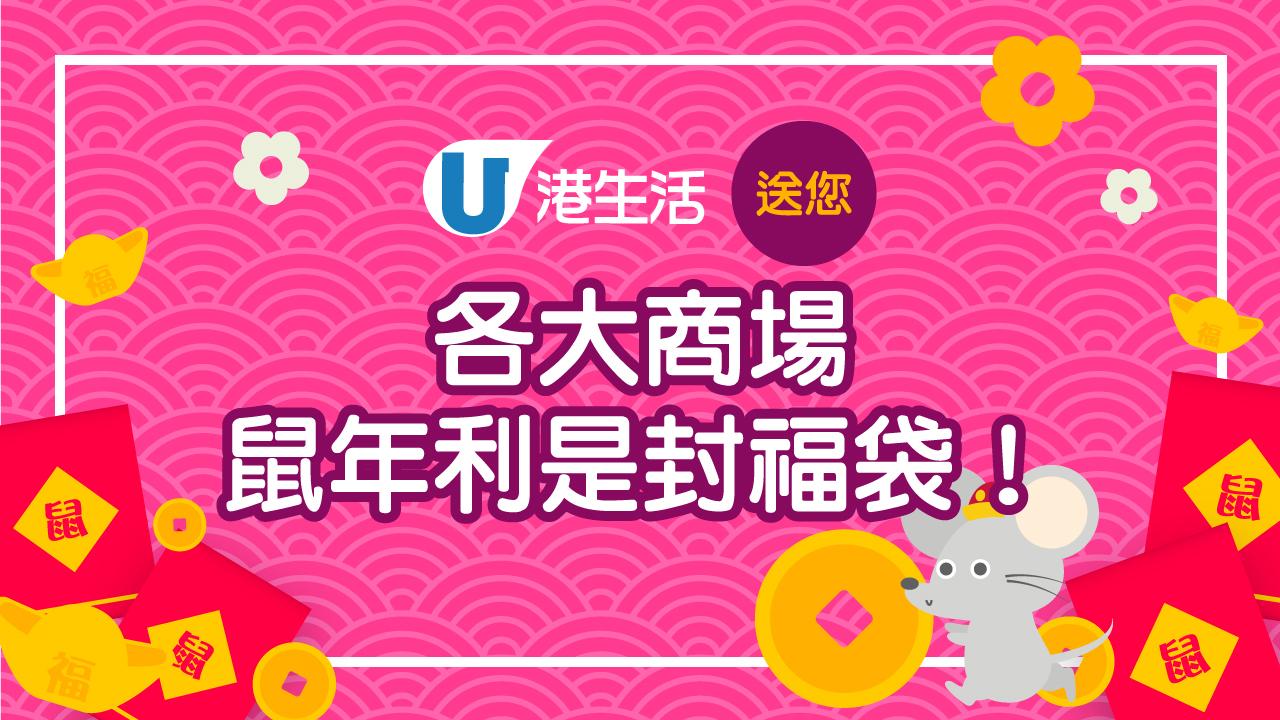 【新春獻禮】港生活送您各大商場鼠年利是封福袋!