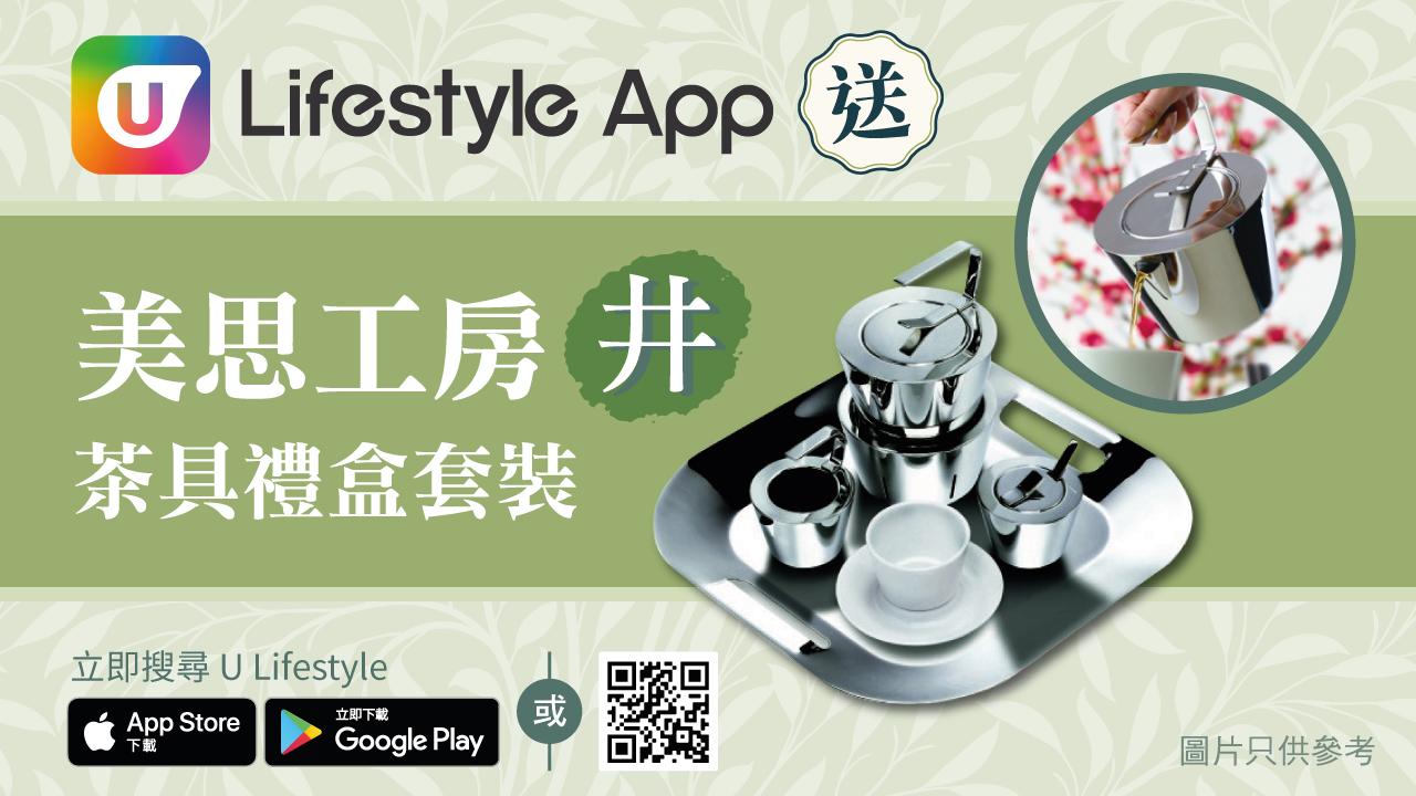U Lifestyle App送您美思工房「井」茶具禮盒套裝!
