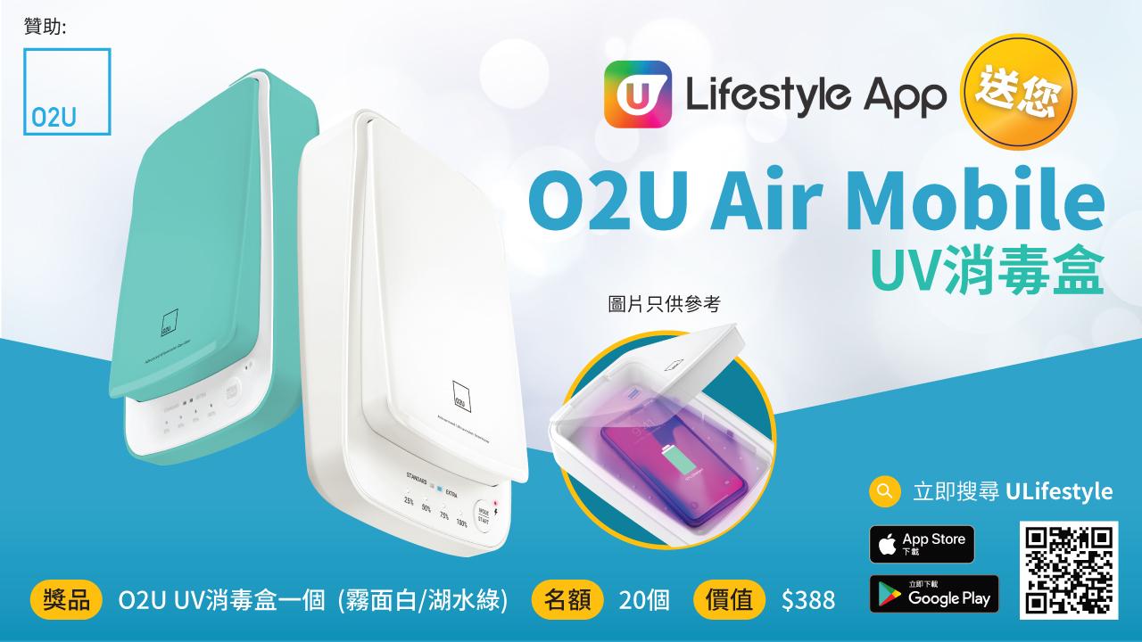 U Lifestyle App 送您O2U Air Mobile UV消毒盒 !