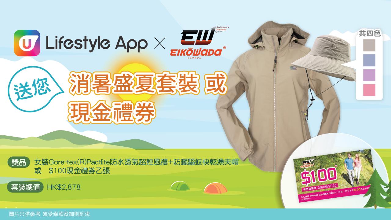 【戶外活動必備】送Eikowada 消暑盛夏套裝 或現金禮券