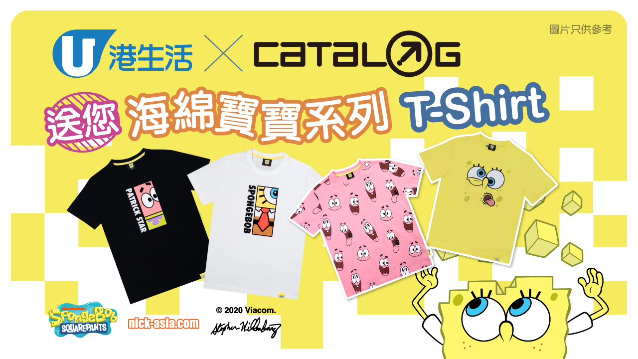 港生活 X CATALOG送海綿寶寶聯乘系列T-Shirt!