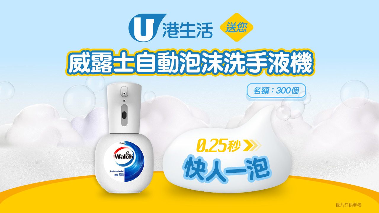 港生活送您CENTRALIN X 威露士自動泡沫洗手液機!