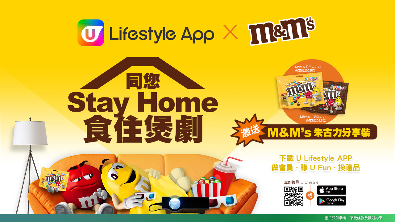 U Lifestyle App X M&M's激送M&M's朱古力分享裝!