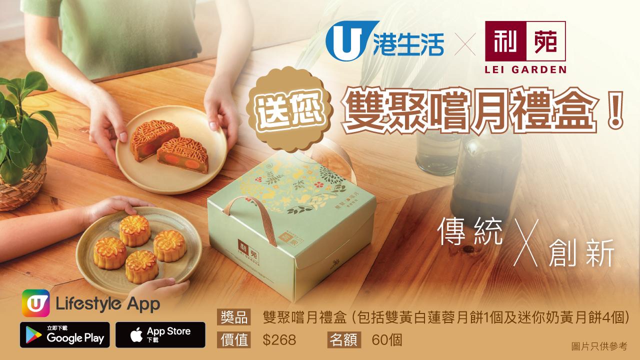 港生活送您利苑雙聚嚐月禮盒!