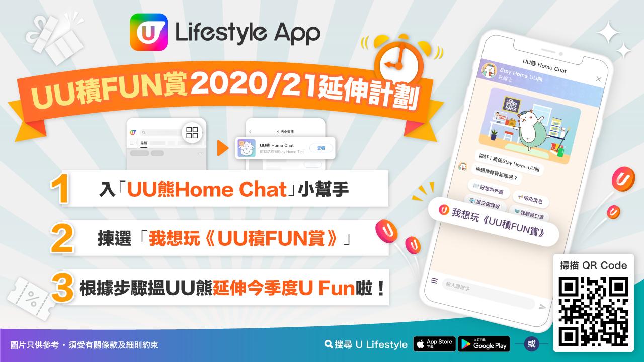 UU 積FUN賞2020/21延伸計劃