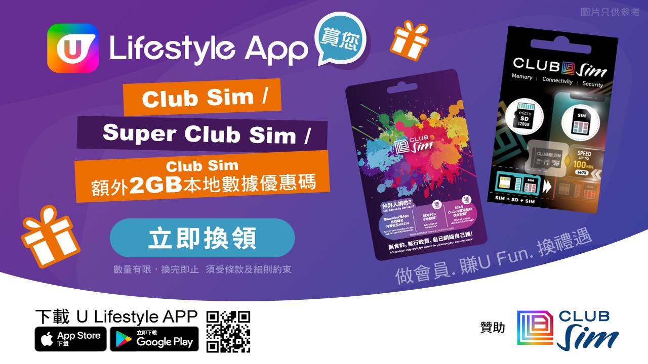 U Lifestyle App 賞您 Club Sim.Super Club Sim.數據優惠碼!