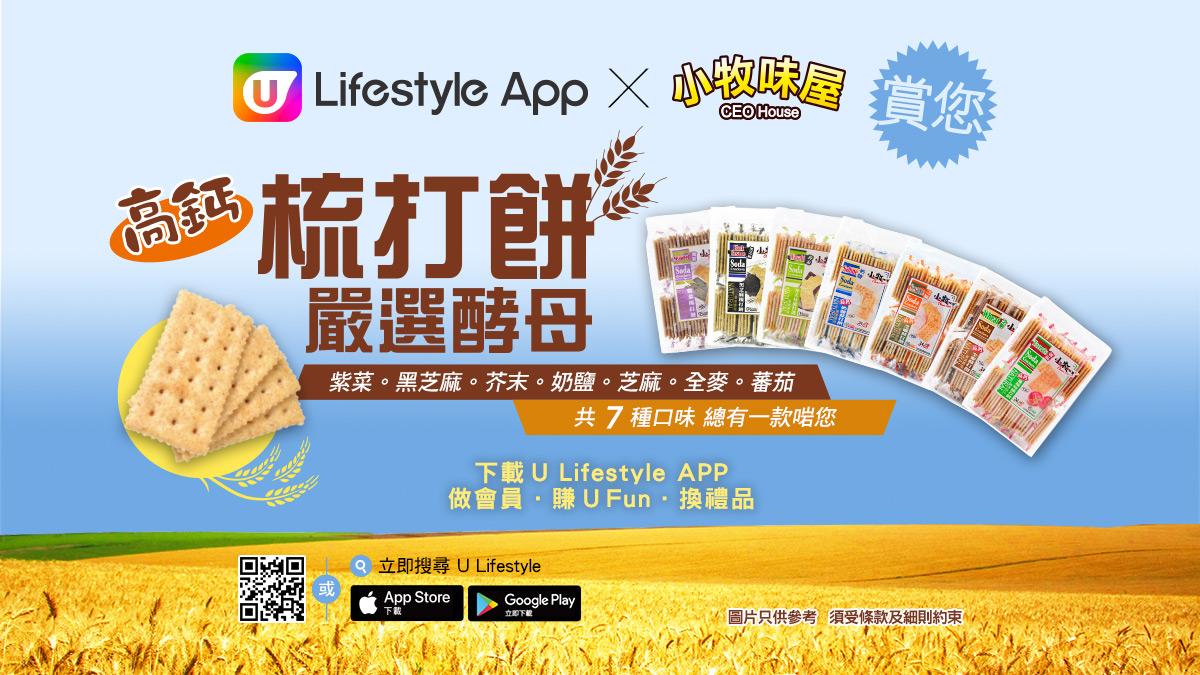 U Lifestyle App X 小牧味屋 賞您高鈣梳打餅