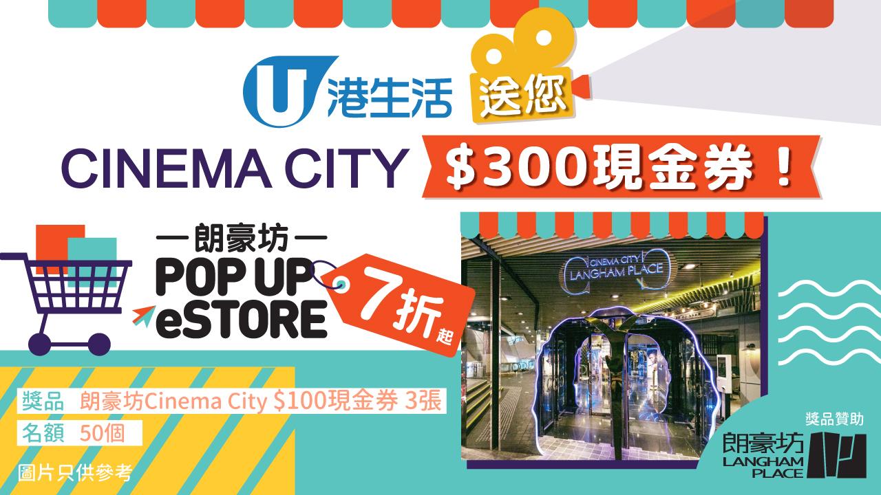 港生活送您Cinema City $300現金券!