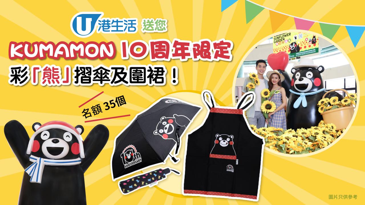 港生活送您Kumamon 10周年限定彩「熊」摺傘及圍裙!
