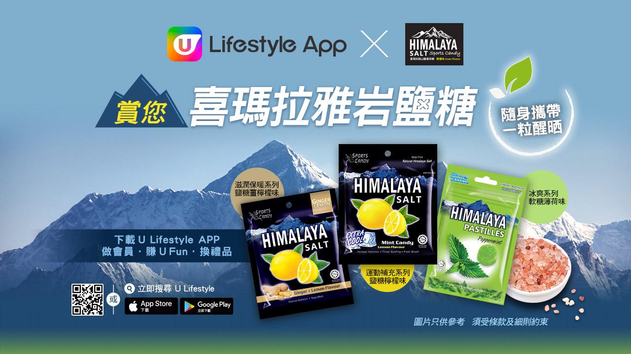 U Lifestyle App X HIMALAYA 賞您喜瑪拉雅岩鹽運動糖
