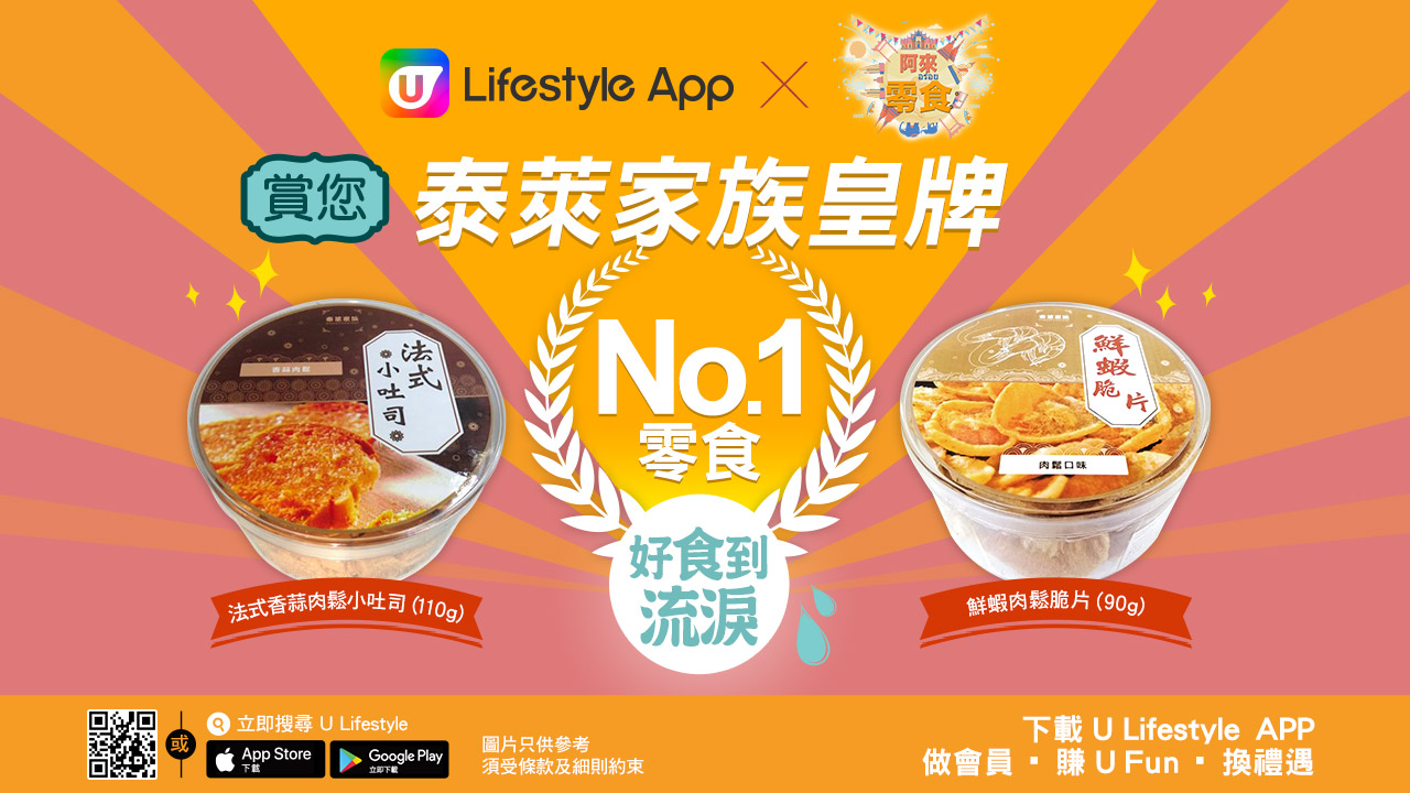 U Lifestyle App X 阿來零食 賞您泰萊家族皇牌No.1零食