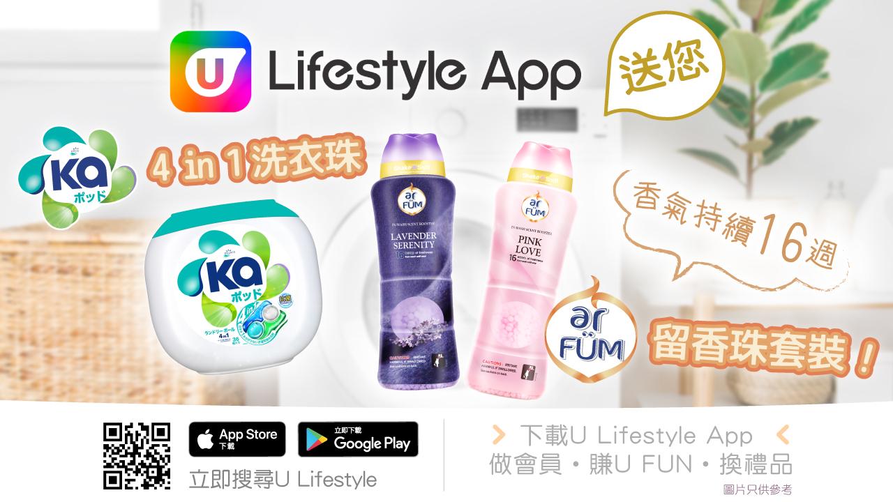 U Lifestyle App 勁送Prince KA洗衣神珠 x ar FÜM留香珠!