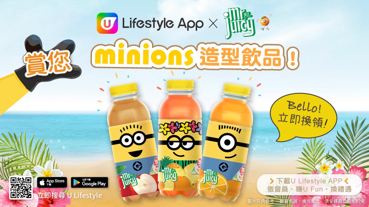 Bello! U Lifestyle App X 菓汁先生 賞您minions造型飲品!
