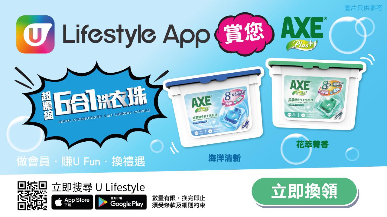 U Lifestyle App 賞您AXE 6合1超濃縮洗衣珠!