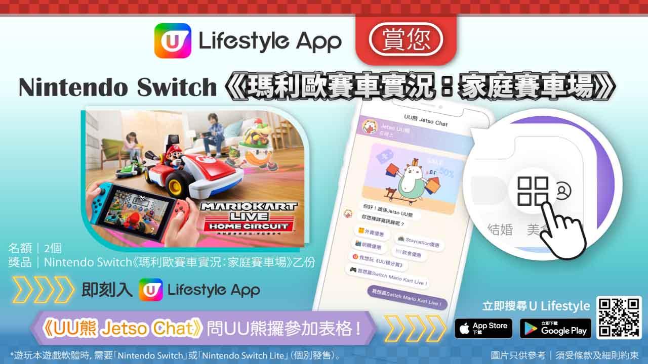 U Lifestyle App賞您《瑪利歐賽車實況:家庭賽車場》!