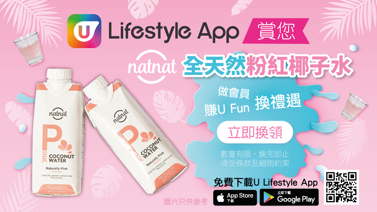U Lifestyle App賞您 Natnat 全天然粉紅椰子水!