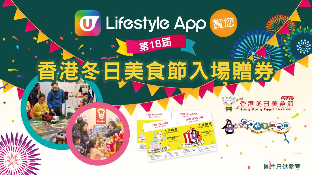 U Lifestyle App賞您第18屆香港冬日美食節電子入場贈劵!