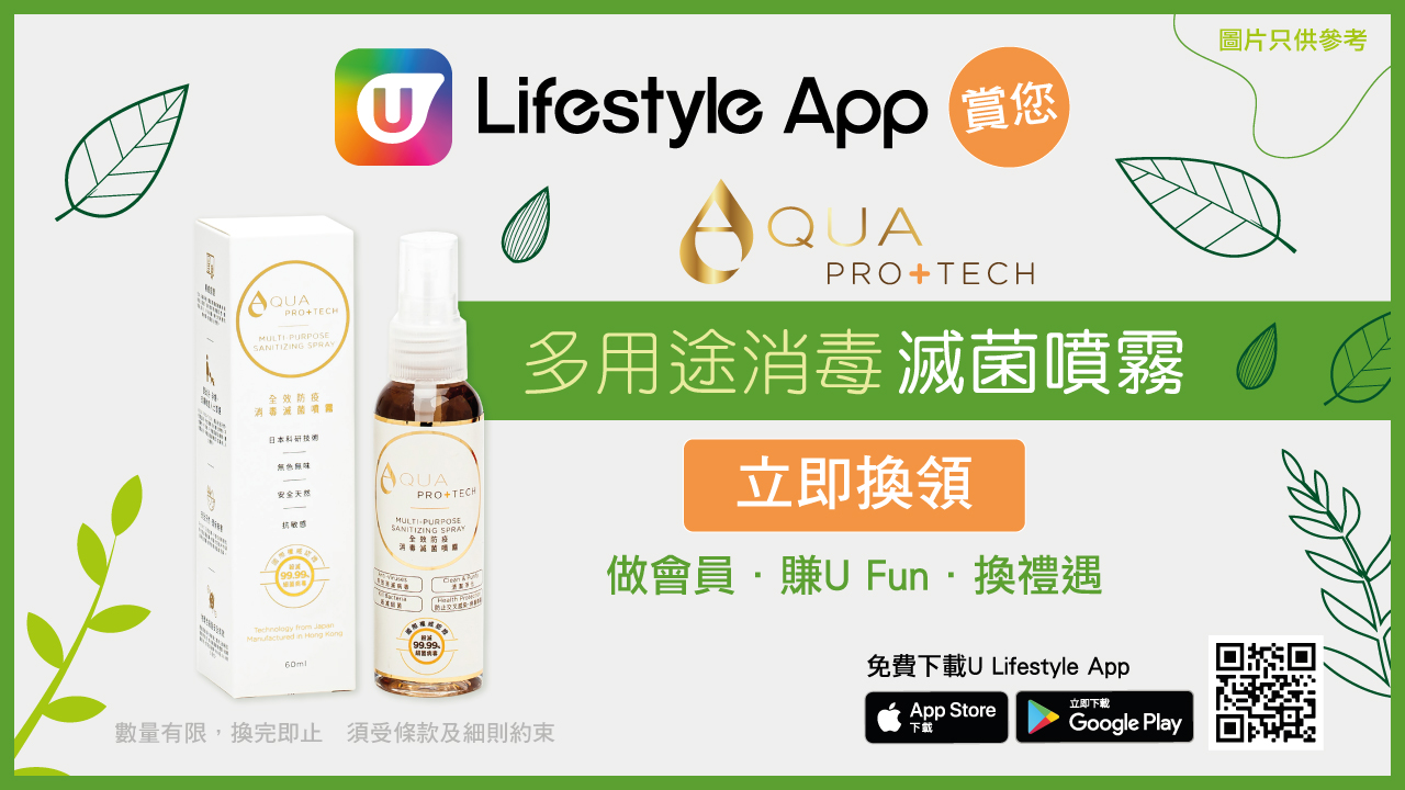U Lifestyle App賞您 Aqua Pro+Tech 多用途消毒霧化噴霧輕便裝!