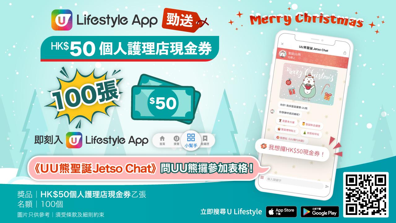 U Lifestyle App勁送《100張HK$50個人護理店現金券》!