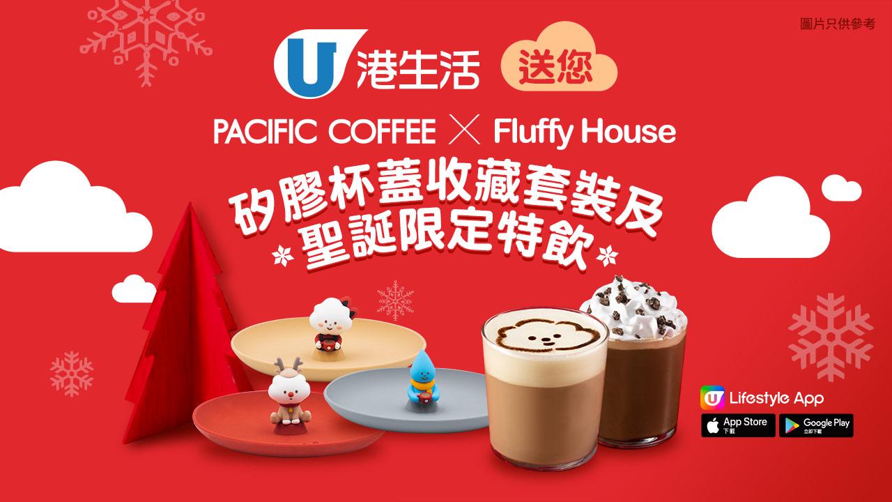 港生活送您Pacific Coffee x Fluffy House矽膠杯蓋收藏套裝及聖誕限定特飲!