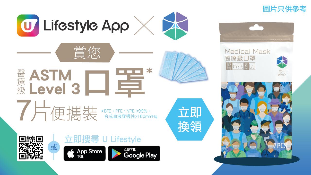 U Lifestyle App賞您 WAO本一醫療級ASTM Level 3口罩7片便攜裝、9折優惠碼!