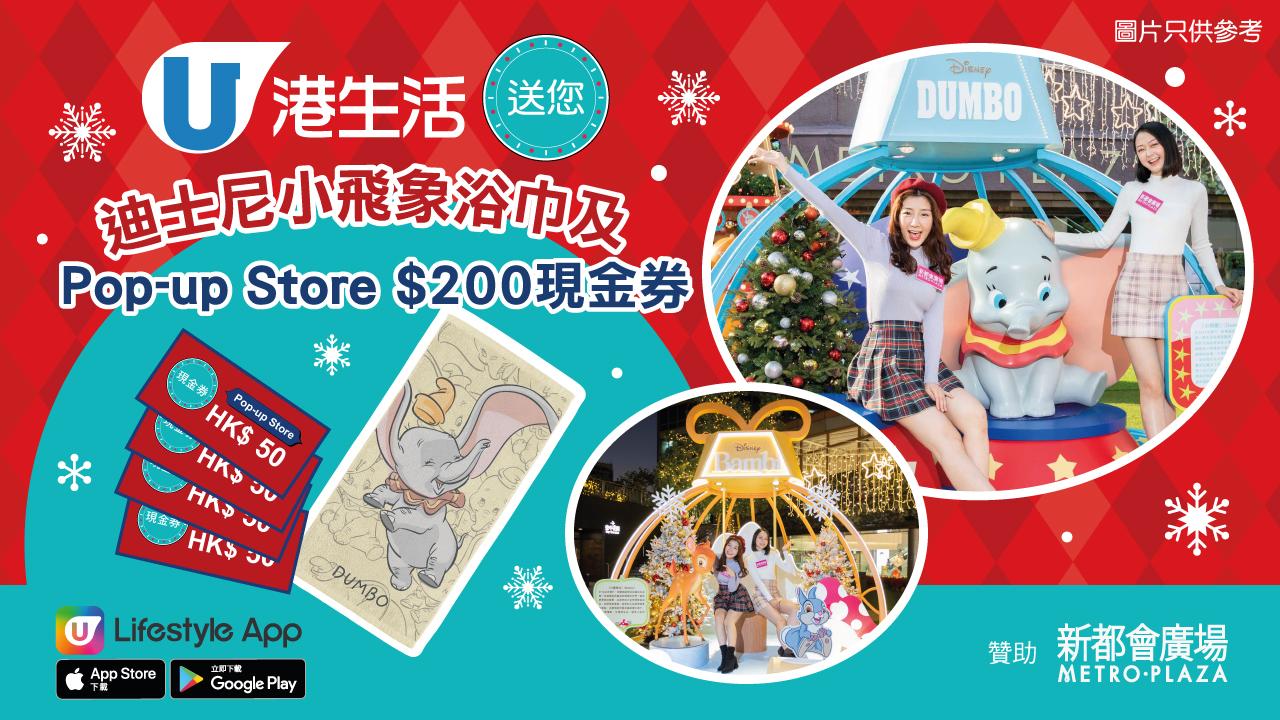 港生活送您迪士尼小飛象浴巾及Pop-up Store $200現金券!