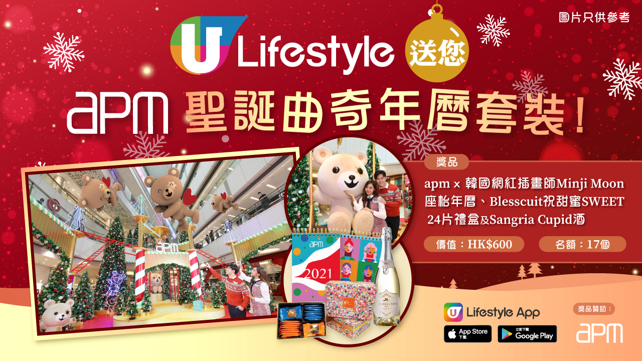 U Lifestyle送您apm聖誕曲奇年曆套裝!