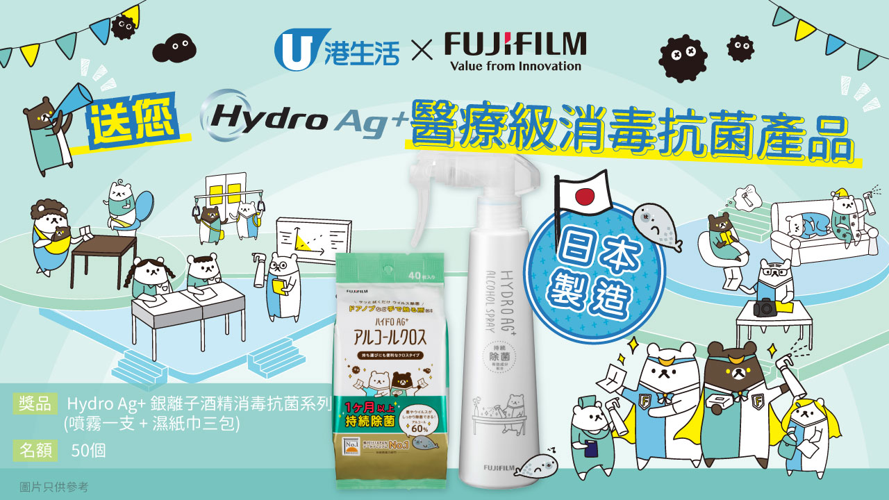 港生活 X FUJIFILM 送您日本製Hydro Ag+ 醫療級消毒抗菌產品