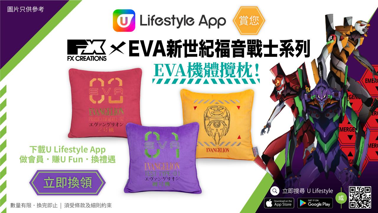 U Lifestyle App賞您FX Creations x EVA新世紀福音戰士系列EVA機體攬枕!