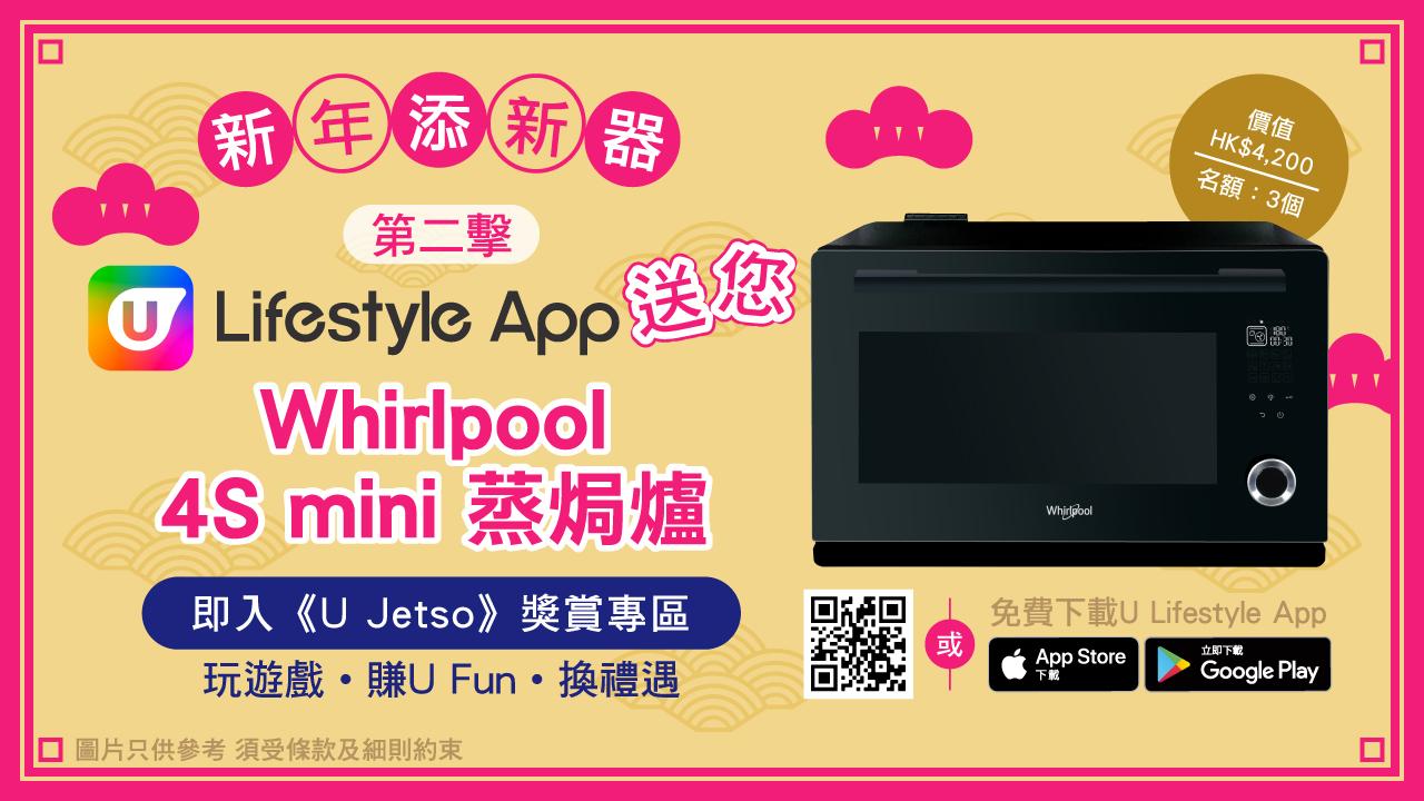 【新年添新器】第二擊!U Lifestyle App送惠而浦4S mini蒸焗爐3個!