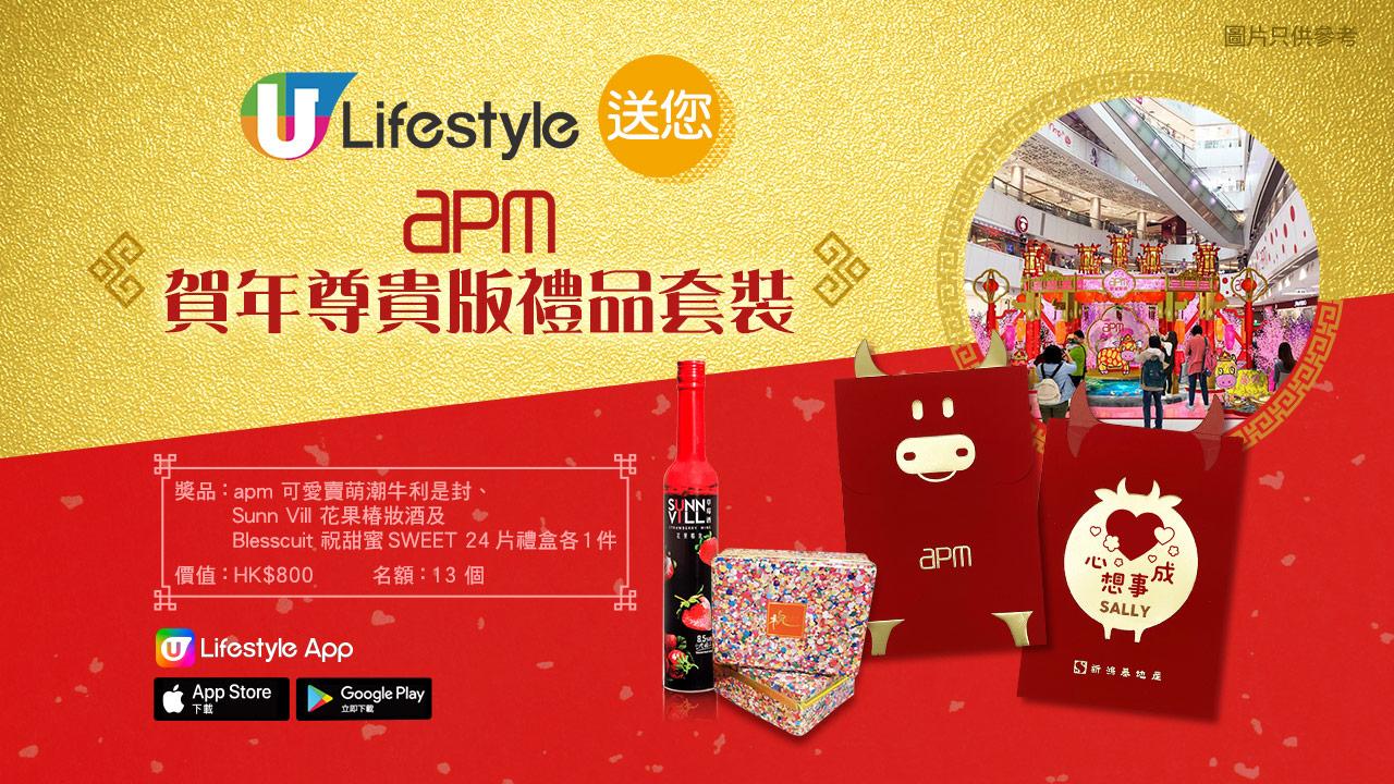 U Lifestyle送您apm賀年尊貴版禮品套裝!