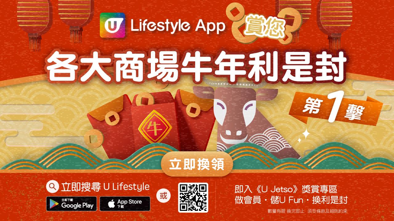 U Lifestyle App賞您各大商場牛年利是封!第一擊!