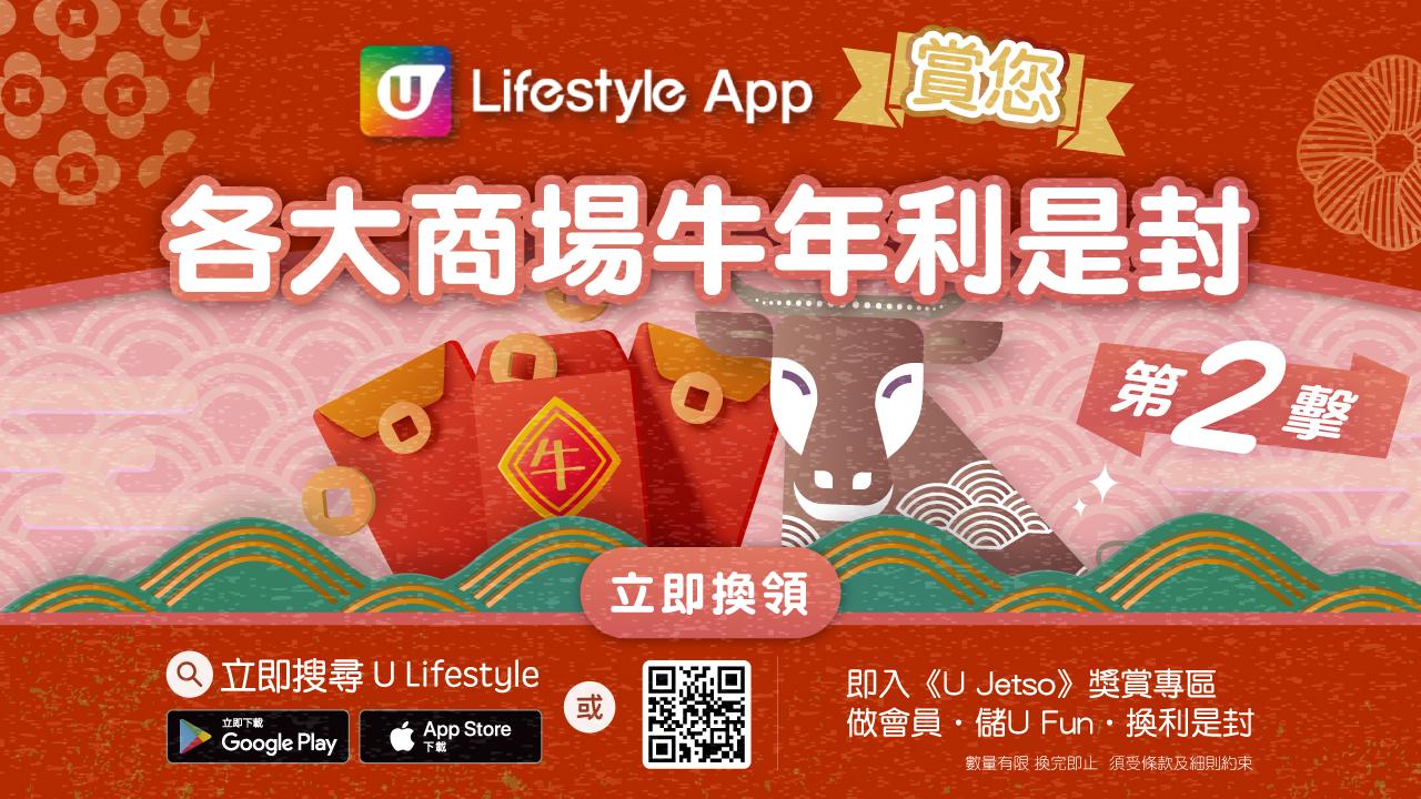 U Lifestyle App賞您各大商場牛年利是封!第2擊!