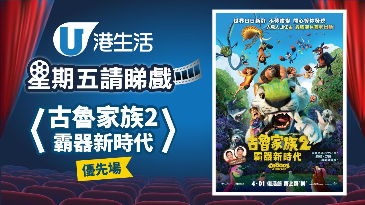 星期五請睇戲!港生活送《古魯家族2:霸器新時代》優先場門票!