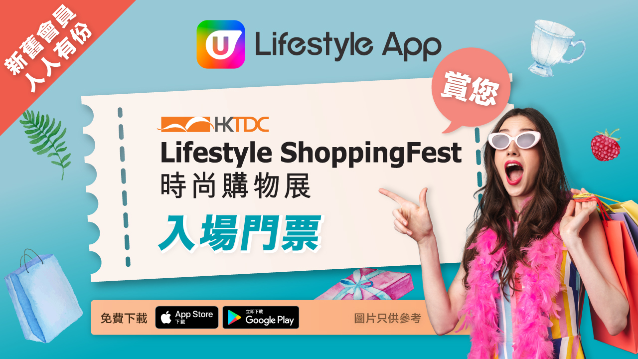 U Lifestyle App 賞您香港時尚購物展入場門票