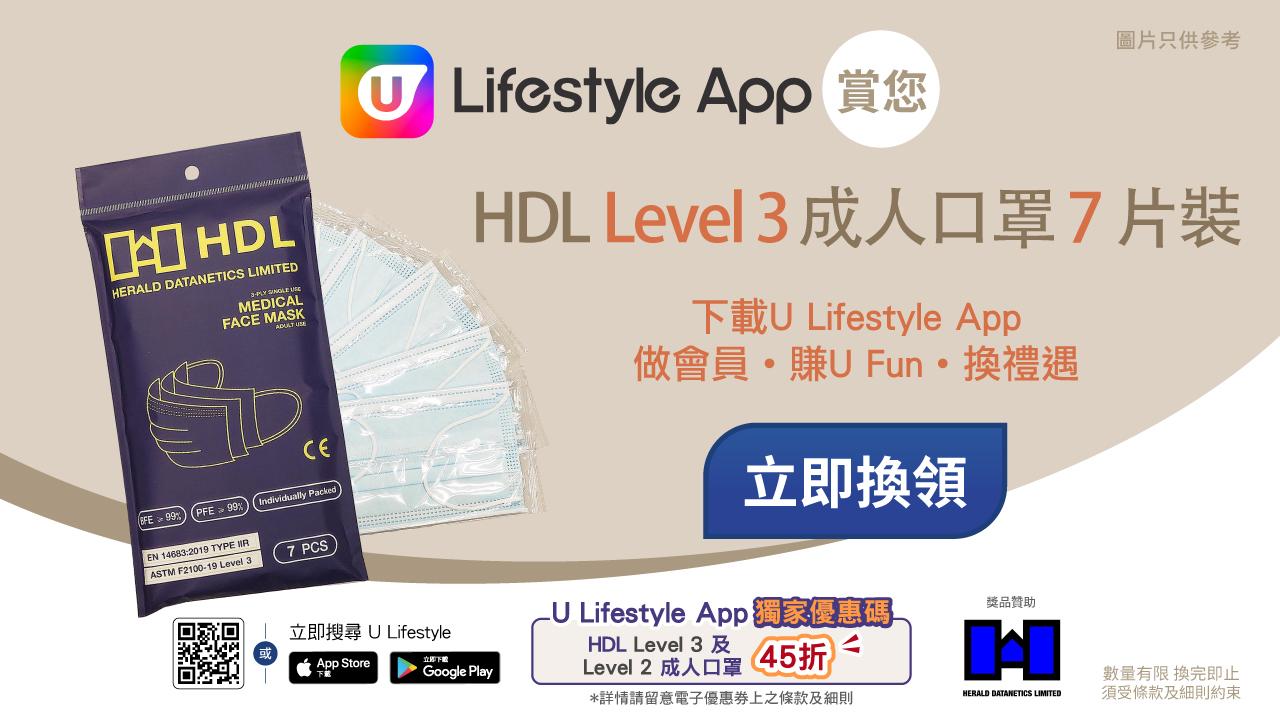 新舊會員人人有份!U Lifestyle App賞您HDL Level 3 成人口罩 7片裝!